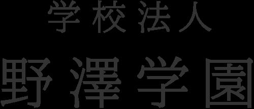 学校法人野澤学園